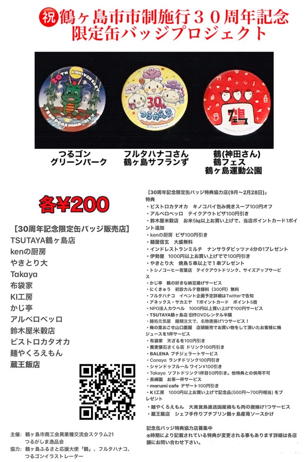 鶴ヶ島市制施行30周年記念缶バッジプロジェクト